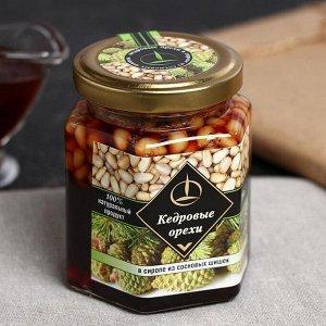Кедровый орех в сиропе из сосновой шишки, 200 г