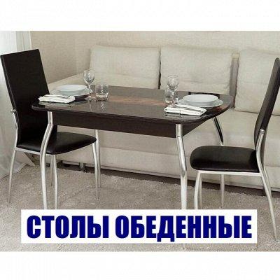 Кухонные уголки👍👨👩👧👍 — Обеденные столы — Стулья и столы