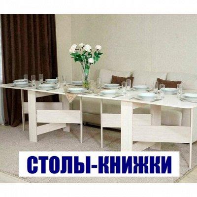 Кухонные уголки👍👨👩👧👍 — Столы-книжки  — Стулья и столы