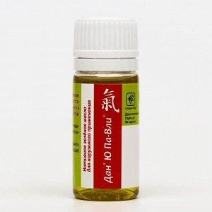 Зелёное масло «Дан'Ю Па-вли» при псориазе и демодекозе, 12 мл