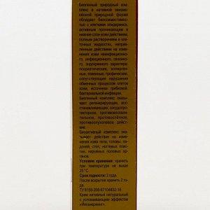 Крем «Йиганержинг» с успокаивающим эффектом, 20 мл