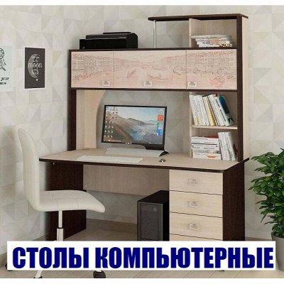Кухонные уголки👍👨👩👧👍 — Компьютерные столы — Столы и стулья