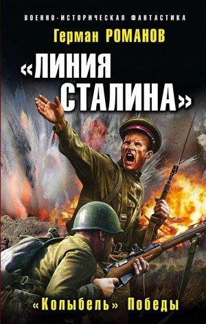 Романов Г.И. Линия Сталина». «Колыбель» Победы