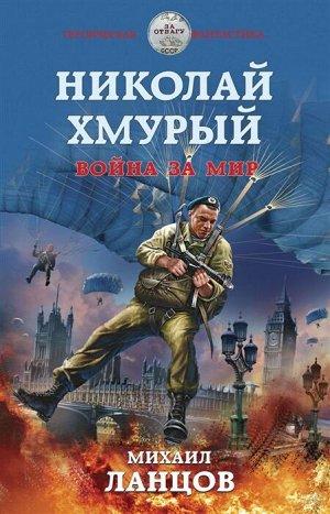 Ланцов М. Николай Хмурый. Война за мир