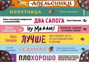 Савельева О.А. Чемодан книг от Ольги Савельевой. Комплект из 7 книг: «Апельсинки», «Два сапога», «Лучше», «Ну ма-а-ам!», «ПлоХорошо», «Попутчица», «Седьмая»