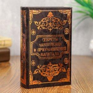 """Сейф-книга """"Секреты накопления и приумножения"""", обтянута искусственной кожей"""