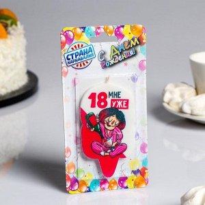 """Свеча для торта """"С Днём Рождения. 18 мне уже. недетское шампанское"""". 5?8.5 см"""