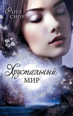 Сноу Р. Хрустальный мир (#3)