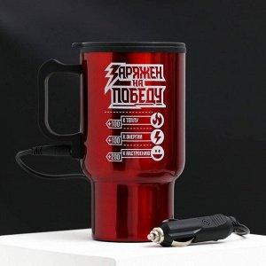 """Термокружка в прикуриватель """"Заряжен на победу"""", 450 мл, сохраняет тепло 3 ч"""
