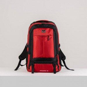 Рюкзак туристический, 40 л, отдел на молнии, 2 наружных кармана, цвет чёрный/красный