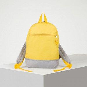 Рюкзак туристический, отдел на молнии, наружный карман, цвет серый/жёлтый