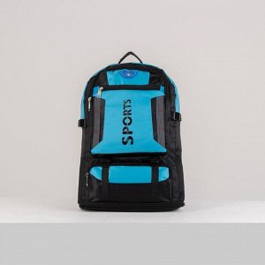 Рюкзак туристический, 21 л/25 л, отдел на молнии, 3 наружных кармана, с расширением, цвет чёрный/голубой