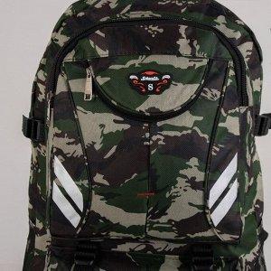 Рюкзак туристический, 21 л/25 л, отдел на молнии, 3 наружных кармана, с расширением, цвет камуфляж