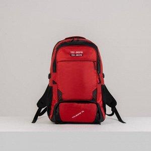 Рюкзак туристический, 40 л, отдел на молнии, 2 наружных кармана, цвет красный