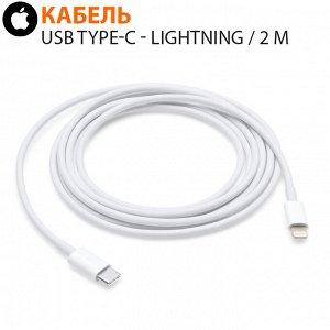 Кабель для Apple iPhone iPod iPad Type-C - Lightning / 2 м