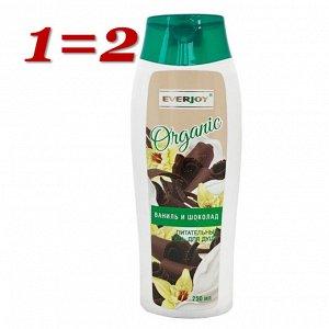 1=2 Парфюмированный гель для душа «Ваниль и шоколад»  250 мл