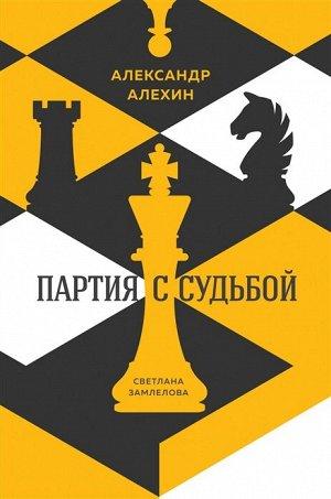 Замлелова С. Александр Алехин: партия с судьбой