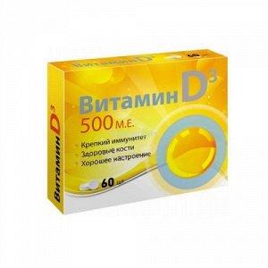 """Витамин Д3 500 МЕ """"Квадрат-С"""" - БАД, № 60 таблеток х 100 мг"""