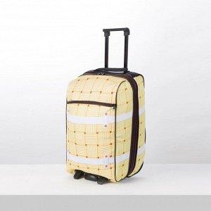 """Чемодан малый 20"""", отдел на молнии, наружный карман, с расширением, цвет жёлтый"""
