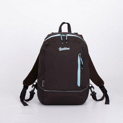 Школьные Годы-Все вовремя! Готовимся! Отсрочка — Молодёжные рюкзаки