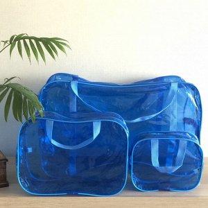 Набор сумок для роддома тонированных, 3 шт, голубой