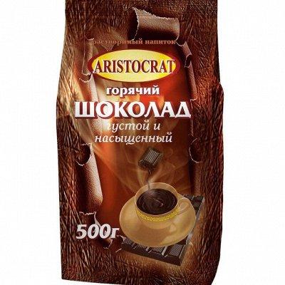 """Чайно-Кофейная Лавка — Горячий шоколад """"АРИСТОКРАТ"""" — Какао и горячий шоколад"""