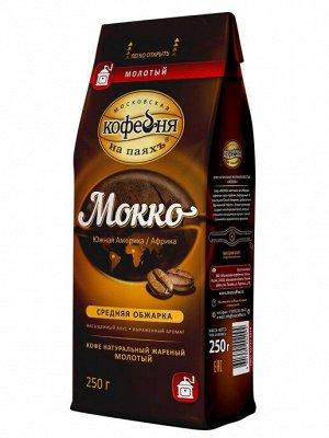 """Кофе """"Кофейня на Паяхъ"""" Мокко молотый 250 г"""