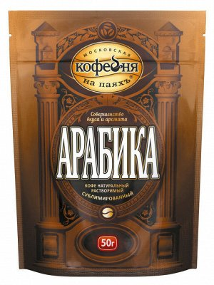 Кофе растворимый АРАБИКА Московская Кофейня на Паяхъ, 50 г