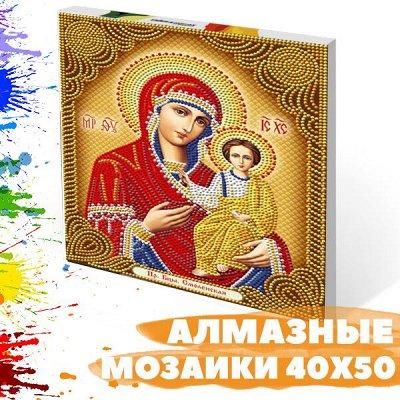 Творчество без границ💜Рисование светом — Алмазные мозаики Иконы 5D эффект 40*50см — Мозаики и фреска