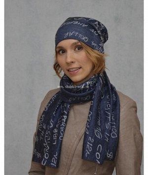 Бьюти-1 Буквы (колпак,шарф) Комплект