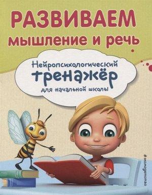 Емельянова Е.Н., Трофимова Е.К. Развиваем мышление и речь