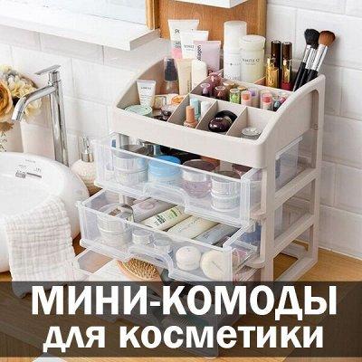 ❤Красота для Вашего дома: товары для уюта и тепла! — Мини-комоды — Системы хранения