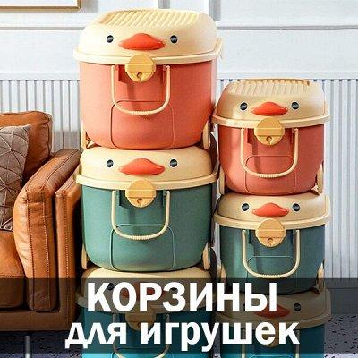 ❤Красота для Вашего дома: корзины для хранения — Корзины для детских игрушек. 100% гарантия цвета — Системы хранения
