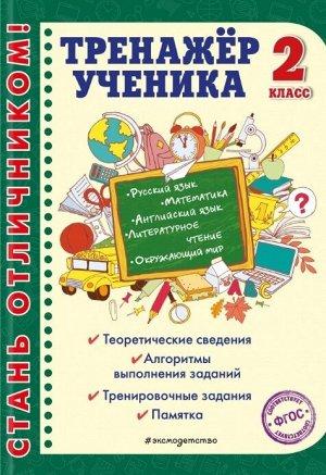 Аликина Т.В., Хацкевич М.А. Тренажер ученика 2-го класса