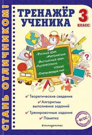 Аликина Т.В., Хацкевич М.А., Горохова А.М. Тренажер ученика 3-го класса