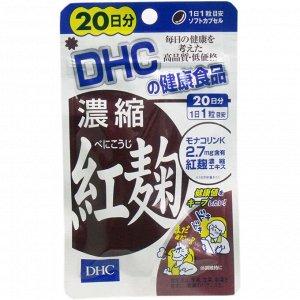 DHC красный рис - для снижения уровня холестерина, предотвращения заболеваний сердца и сосудов, нормализации пищеварения