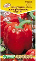 Перец сладкий «Калифорнийское чудо» (0,25гр)