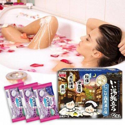 Экспресс ! Любимая Япония, Корея, Тайланд❤ Все в наличии ❤ — Соли для ванн с коллагеном!  — Пены и соли для ванны