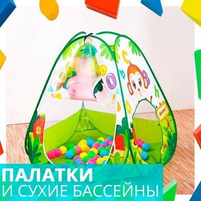 ИграМолл - New Pop it💥 — Палатки/ сухие бассейны — Игрушки и игры