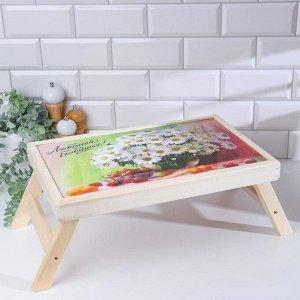 """Столик для завтрака  """"Любимой бабушке!"""" ромашки, 43 х 27 см"""