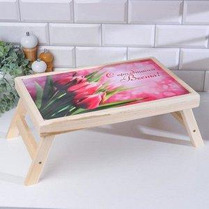"""Столик для завтрака  """"С Праздником Весны!"""" тюльпаны, 43 х 27 см"""