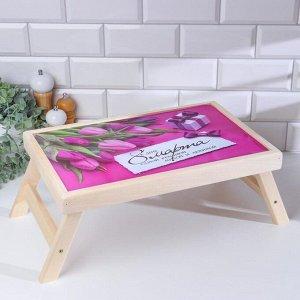"""Столик для завтрака  """"В День 8 Марта!"""" сиреневые тюльпаны, 43 х 27 см"""