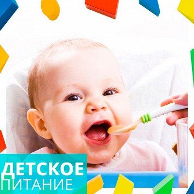 ИграМолл — New Pop it💥 — Детское питание — Детское питание