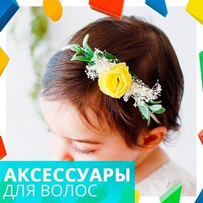 ИграМолл - New Pop it💥 — Аксессуары для волос — Аксессуары