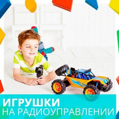 ИграМолл - New Pop it💥 — Игрушки на радиоуправлении  — Игрушки и игры