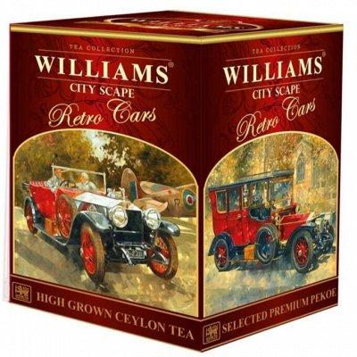 Подарочный набор ЧАЙ КОФЕ любимым на подарки —  Чай WILLIAMS — Чай