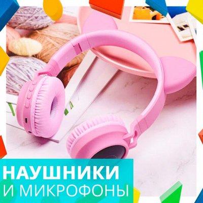 ИграМолл - New Pop it💥 — Наушники🎧/микрофоны🎤 — Электроника