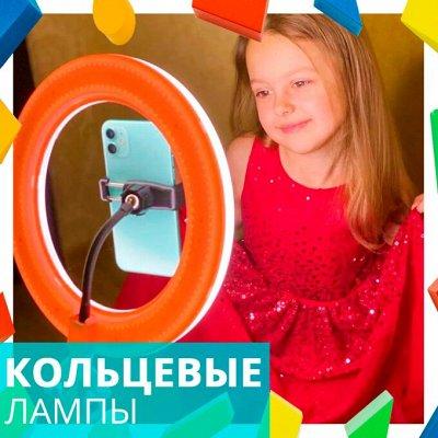 ИграМолл - New Pop it💥 — Кольцевые лампы-для юных блогеров📷 — Детям и подросткам