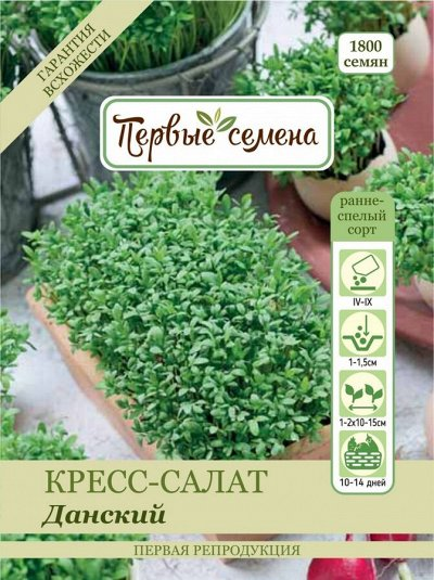 Первые семена. С нами сажает вся страна! — Салат — Семена зелени и пряных трав