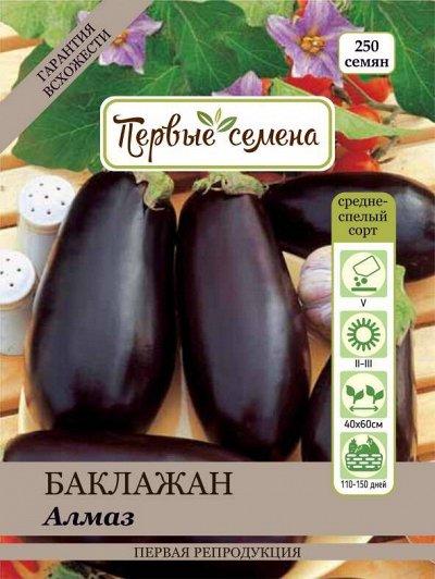 Первые семена. С нами сажает вся страна! — Баклажаны — Семена овощей
